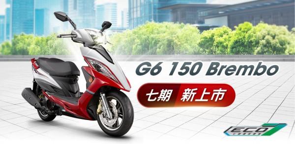 2021年7月G6 150 Brembo (七期)購車優惠方案