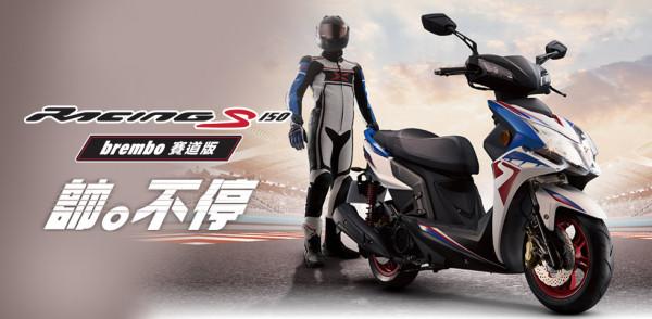 2021年10月Racing S 150 BREMBO購車優惠專案