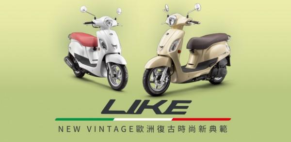 2021年7月LIKE 125&150購車優惠專案