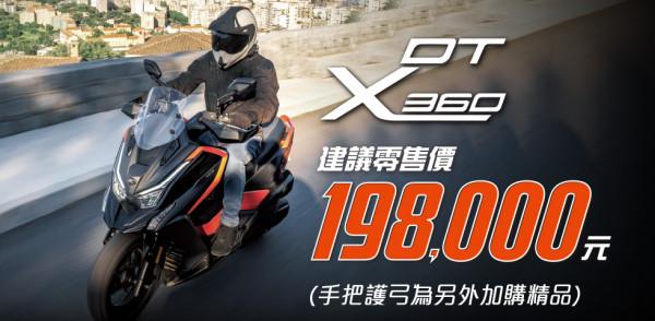 DTX360 - 冒險跨界大型速克達