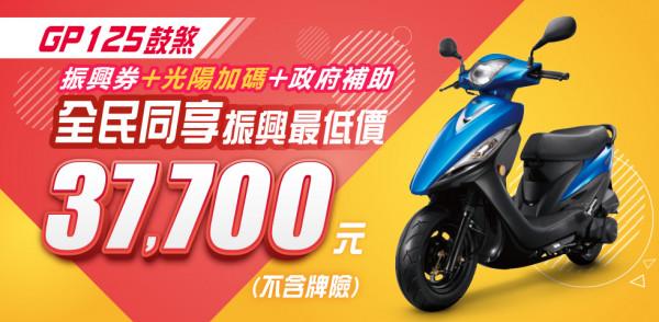 GP 125 鼓煞 (七期)&(六期)   全民同享振興最低價購車專案