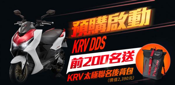 KRV DDS  購車優惠方案