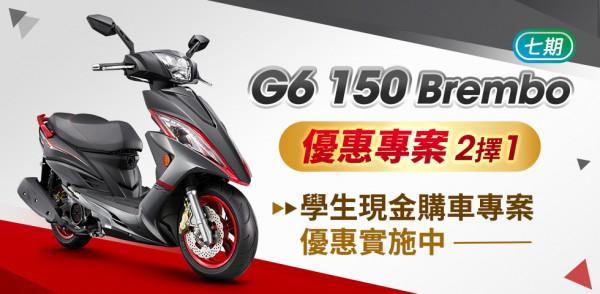 2021年10月G6 150 Brembo (七期)購車優惠專案