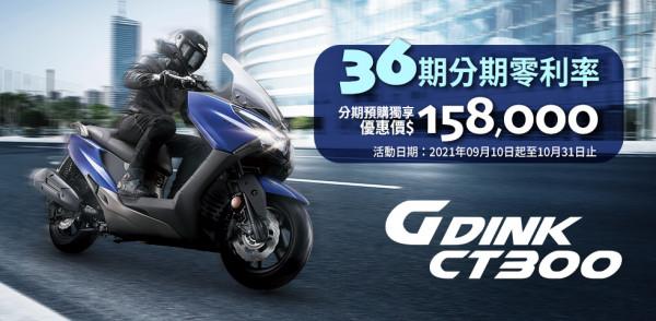 2021年G-DINK CT300促銷購車優惠專案