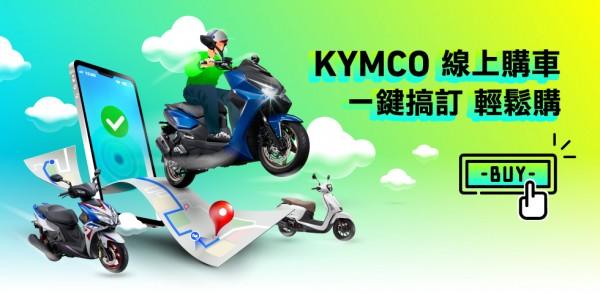KYMCO線上購車,一鍵搞『訂』