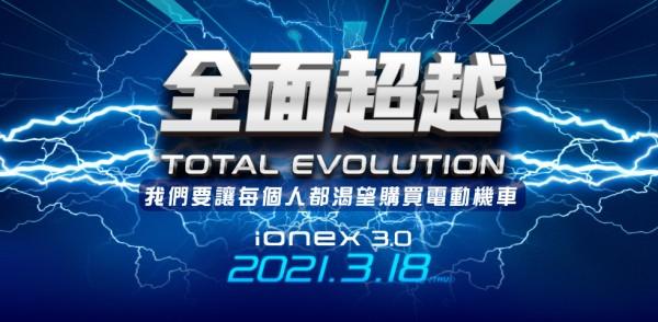 Ionex 3.0 【全面超越 TOTAL EVOLUTION】