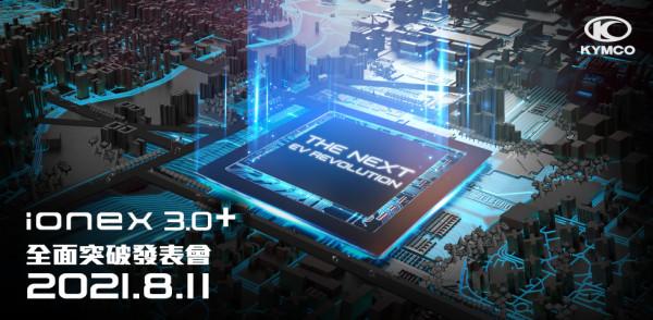 【Ionex 3.0 +  全面突破發表會】請大家鎖定KYMCO官網的8月11日現場直播