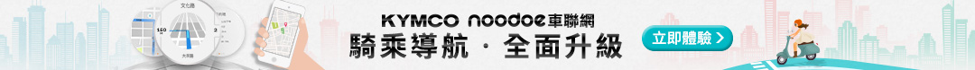 KYMCO NOODOE 騎乘導航 全面升級